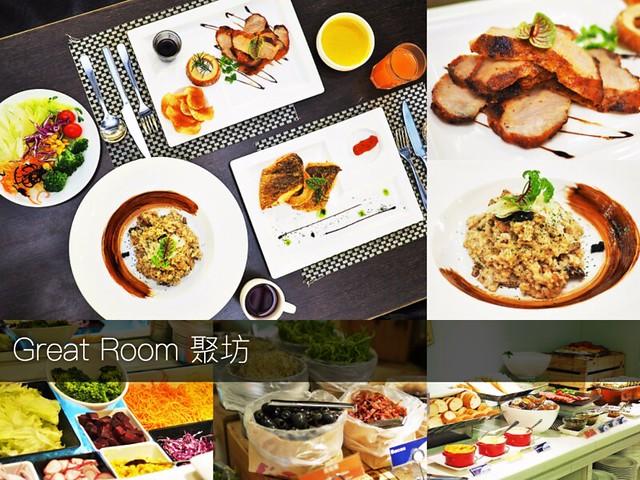 聚坊 台中 智選假日飯店 Great Room 日曜天地吃到飽餐廳