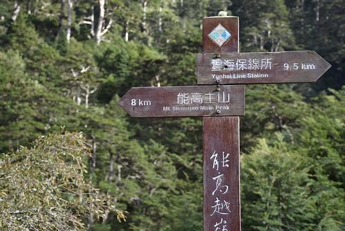 能高越嶺道-天池山莊