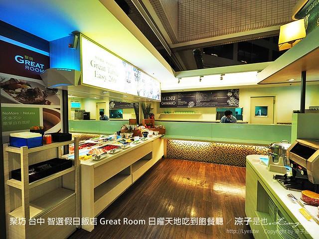 聚坊 台中 智選假日飯店 Great Room 日曜天地吃到飽餐廳 62