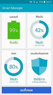 Smart Manager ของ Samsung Galaxy S6 edge