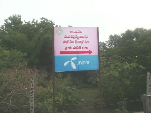 Direction_boards_godavari_pushkaralu