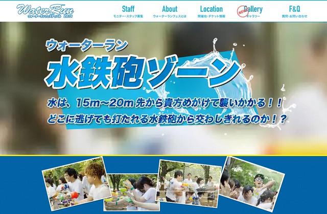 screencapture-waterrun-jp-about-watergun-html-1438574168732