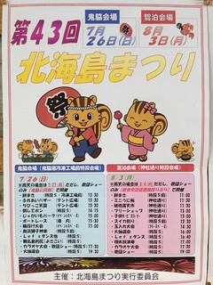 rishiri-island-hokkai-shima-matsuri-information