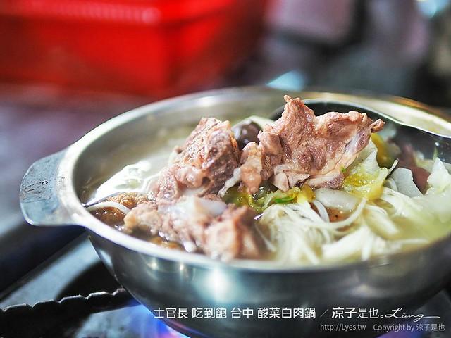 士官長 吃到飽 台中 酸菜白肉鍋 20