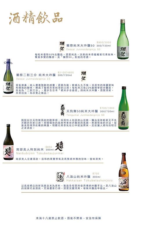 春花秋實鍋物菜單menu價位08