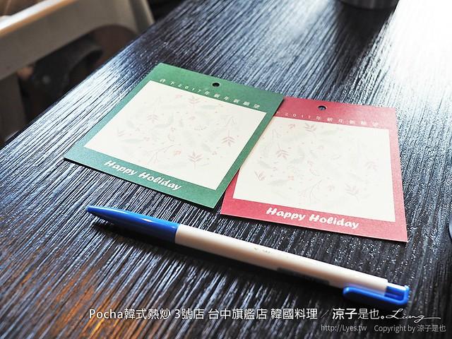 Pocha韓式熱炒 3號店 台中旗艦店 韓國料理 32