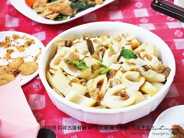 綠世界 百年古厝餐廳 新竹 北埔 親子景點 17