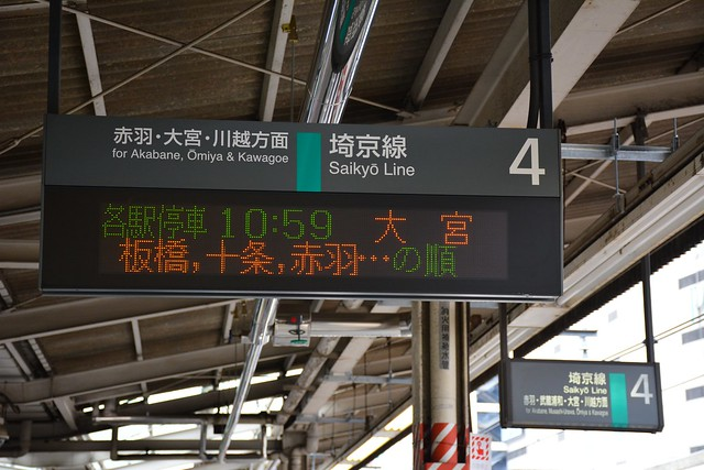 池袋駅:埼京線ホーム