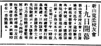 南洋商报 19390217
