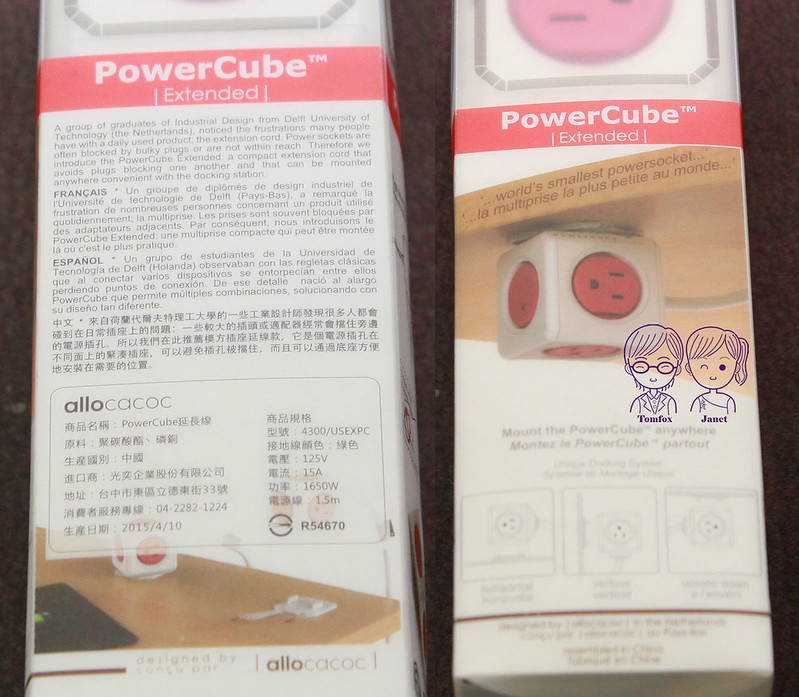 19 PowerCube延長線