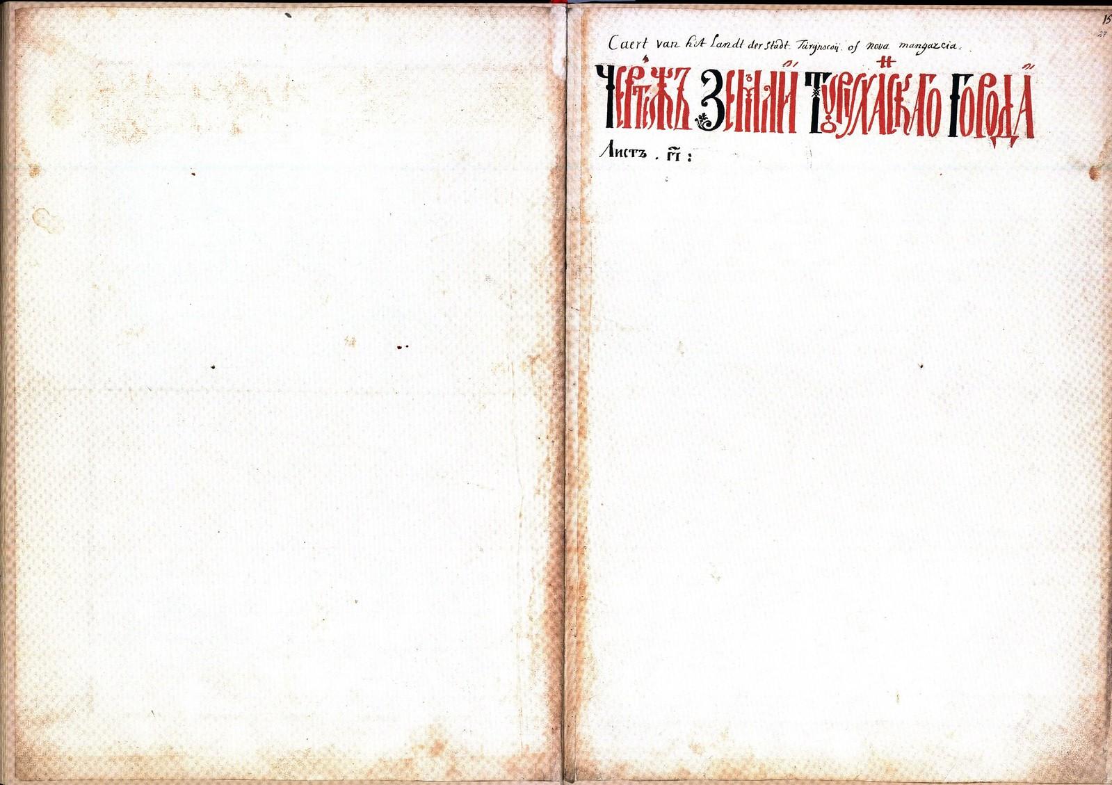 29. Мангазея(Туруханск)