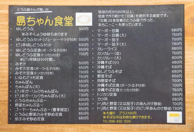 島ちゃん食堂-1