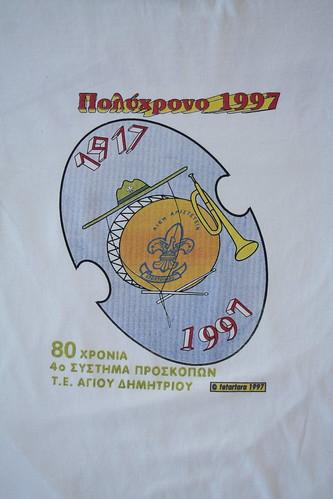 1997.07.00 - Μπλουζάκι - Κατασκηνώσεις όλων των τμημάτων