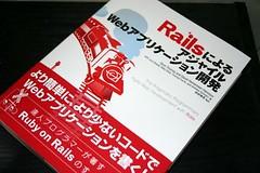 Rails本