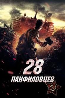 Assistir Os 28 Homens de Panfilov Legendado