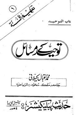 Tauheed+K+Masail