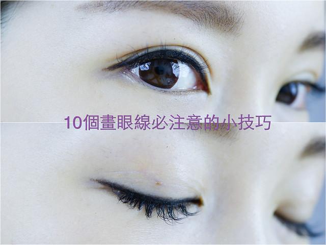 10個眼線比注意技巧_Fotor