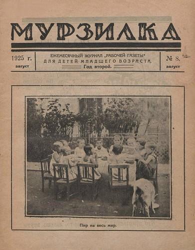 Мурзилка 1925-08_05