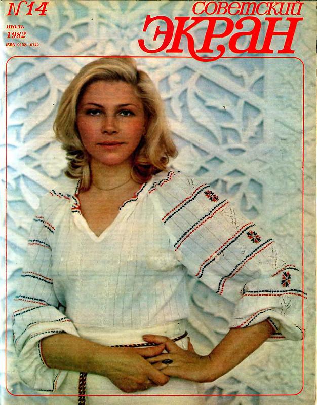 Советский экран - 1982-14-00