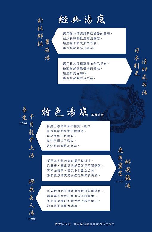 春花秋實鍋物菜單menu價位06