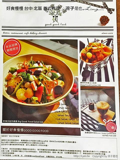 好食慢慢 台中 北區 義式料理 10