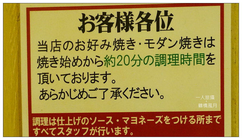 鶴橋風月 15