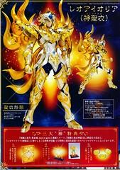 Aiolia - [Imagens] Aiolia de Leão Soul of Gold 18909229740_1e05e38ff7_m