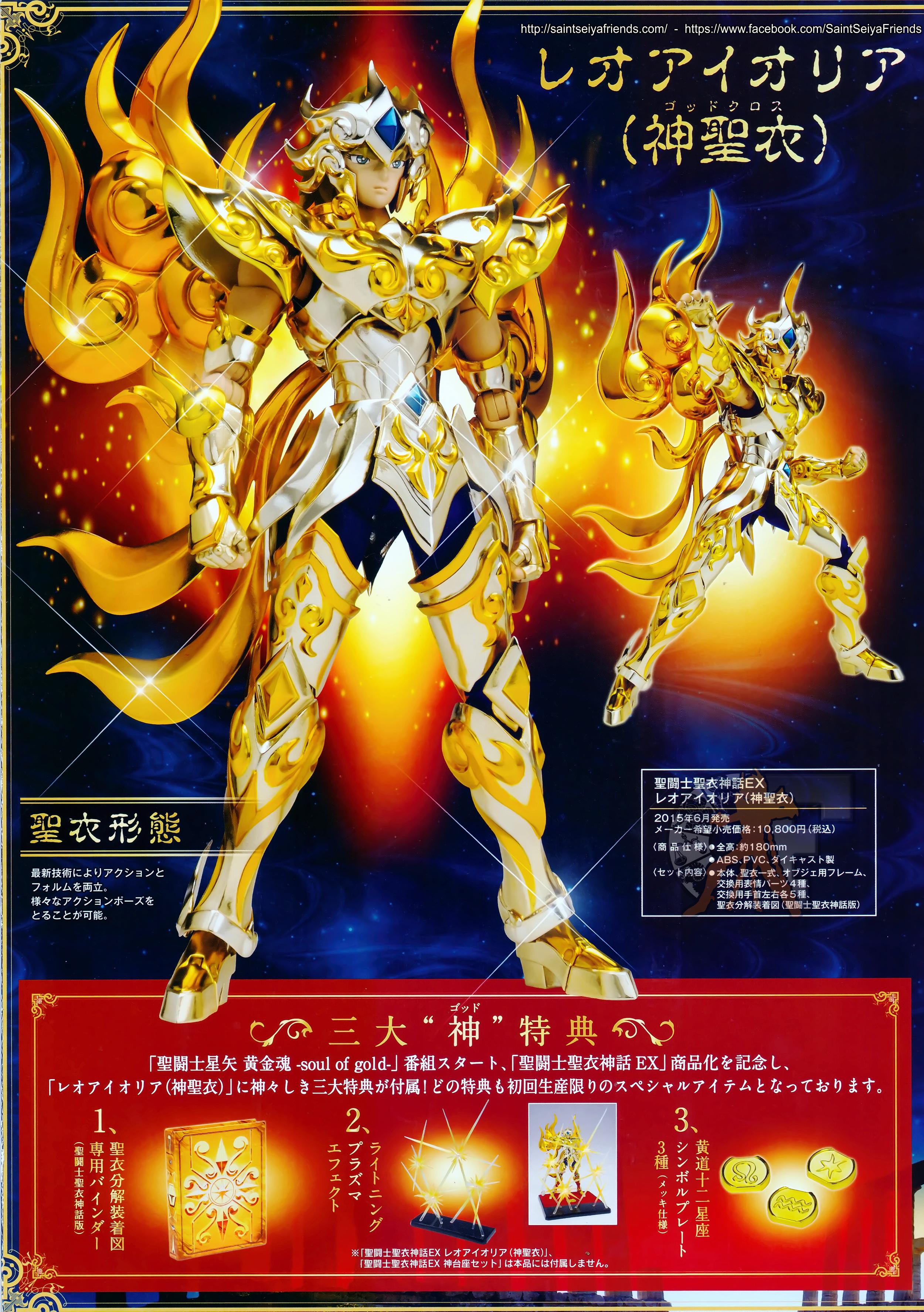 [Comentários] Saint Cloth Myth EX - Soul of Gold Aiolia de Leão - Página 9 18909229740_6b7087576d_o