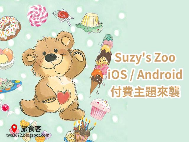 LINE 主題Suzy's Zoo