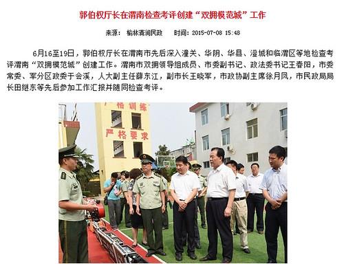图片自陕西民政厅官网