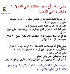 نبذه تعليمية من المهندس خالد محمود خالد Khaled Mahmoud Khaled يعنى اية رفع #سعر_الفائدة على #الدولار ؟ وتاثيرة على #الذهب