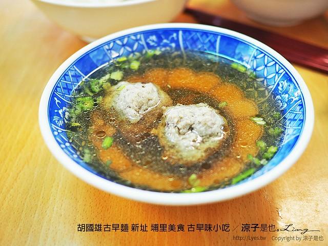 胡國雄古早麵 新址 埔里美食 古早味小吃 18
