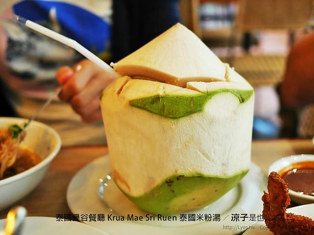 泰國曼谷餐廳 Krua Mae Sri Ruen 泰國米粉湯 35