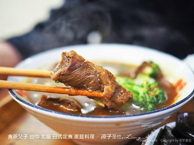 食茶父子 台中 北區 日式定食 家庭料理 11