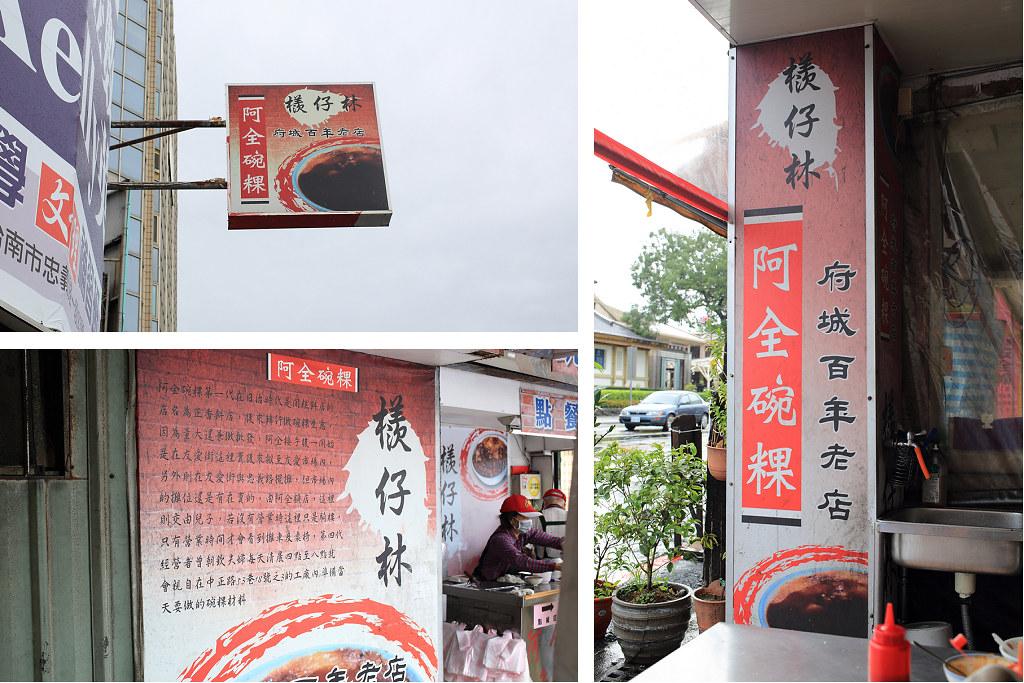 20150720-2台南-阿全碗粿 (2)