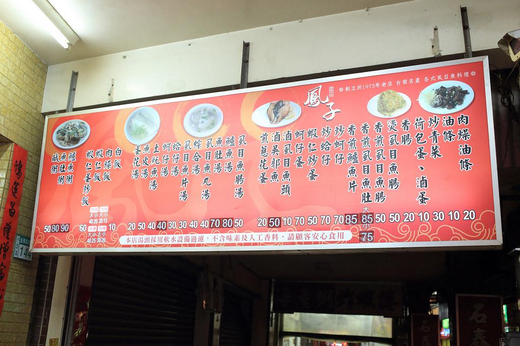 20150720-6台南-鳳子鹹粥 (3)