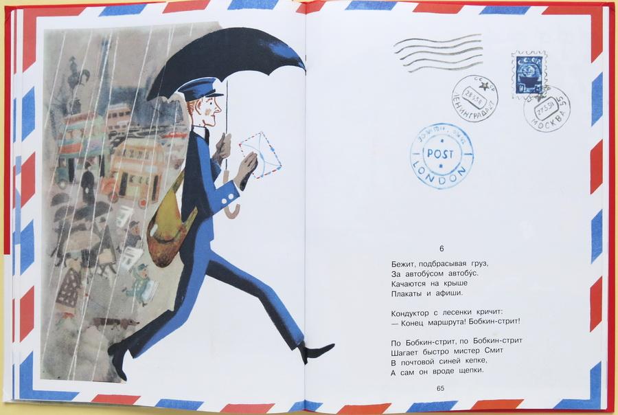картинка ленинградский почтальон может путешествовать перемещаться