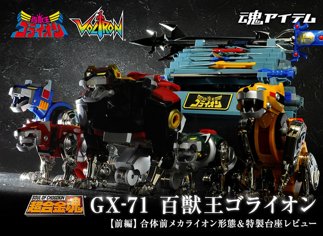 【新增官圖& 販售資訊】『萬眾期待!』超合金魂  GX-71 「五獅合體 百獸王」!!!