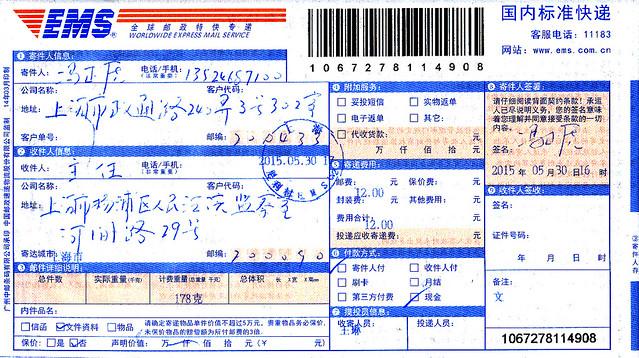 20150530-杨浦法院监察室