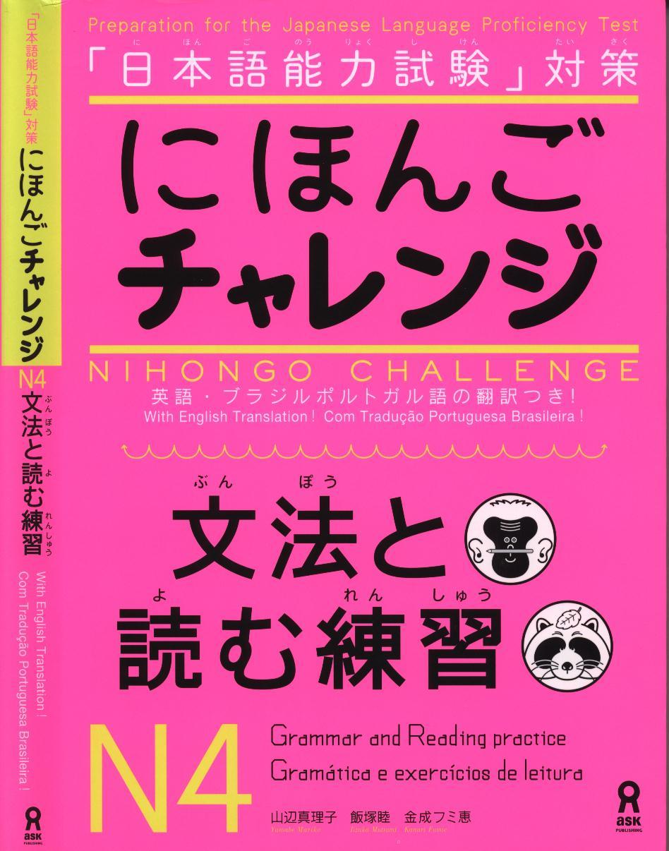 Nihongo-challenge-Bunpou-to-Yomu-N4