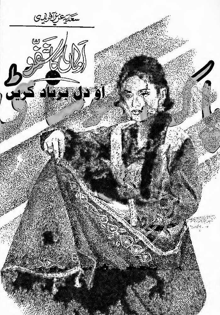 Amma Ka Shafoo Complete Novel By Sadia Aziz Afridi