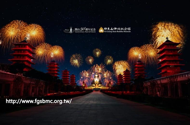 2017佛陀紀念館光雕煙火秀-1