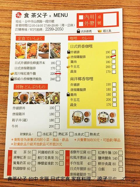 食茶父子 台中 北區 日式定食 家庭料理 1