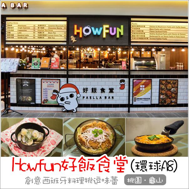 好飯食堂(林口環球A8) (6)