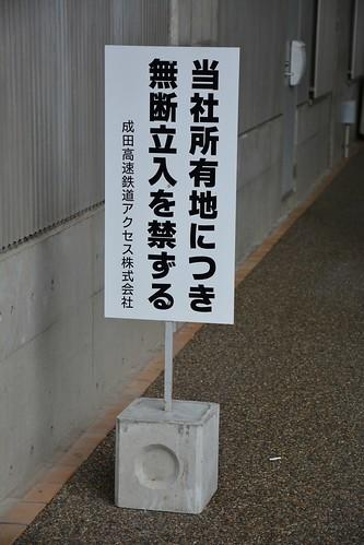 成田湯川駅:成田高速鉄道アクセス