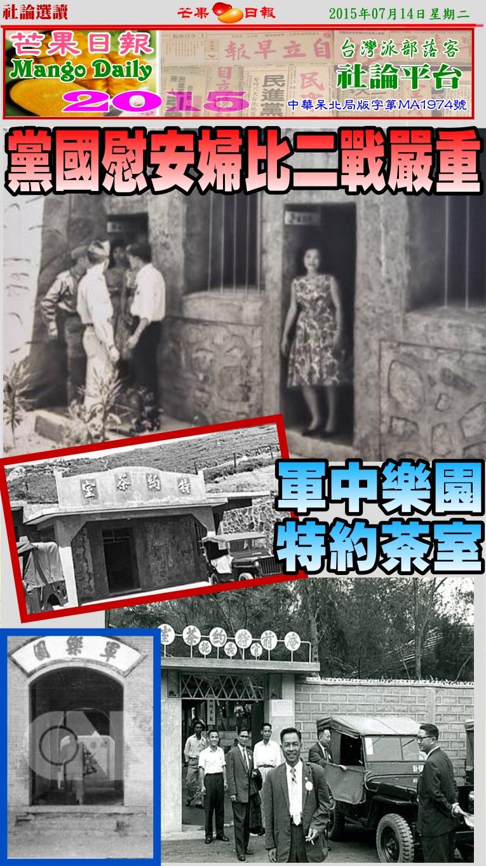 150714芒果日報--社論選讀--國民黨逼良為娼,充當黨國慰安婦