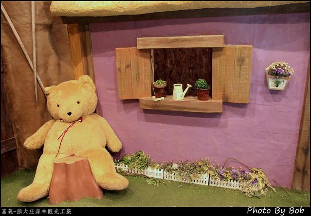 嘉義-熊大庄森林觀光工廠10