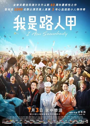 我是路人甲 I Am Somebody(2015)海报