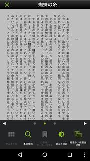 Doly ビューワーメニュー 小説 01