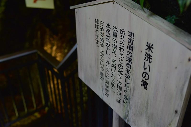 塩原温泉大出館の旅 源三窟 2015年7月11日